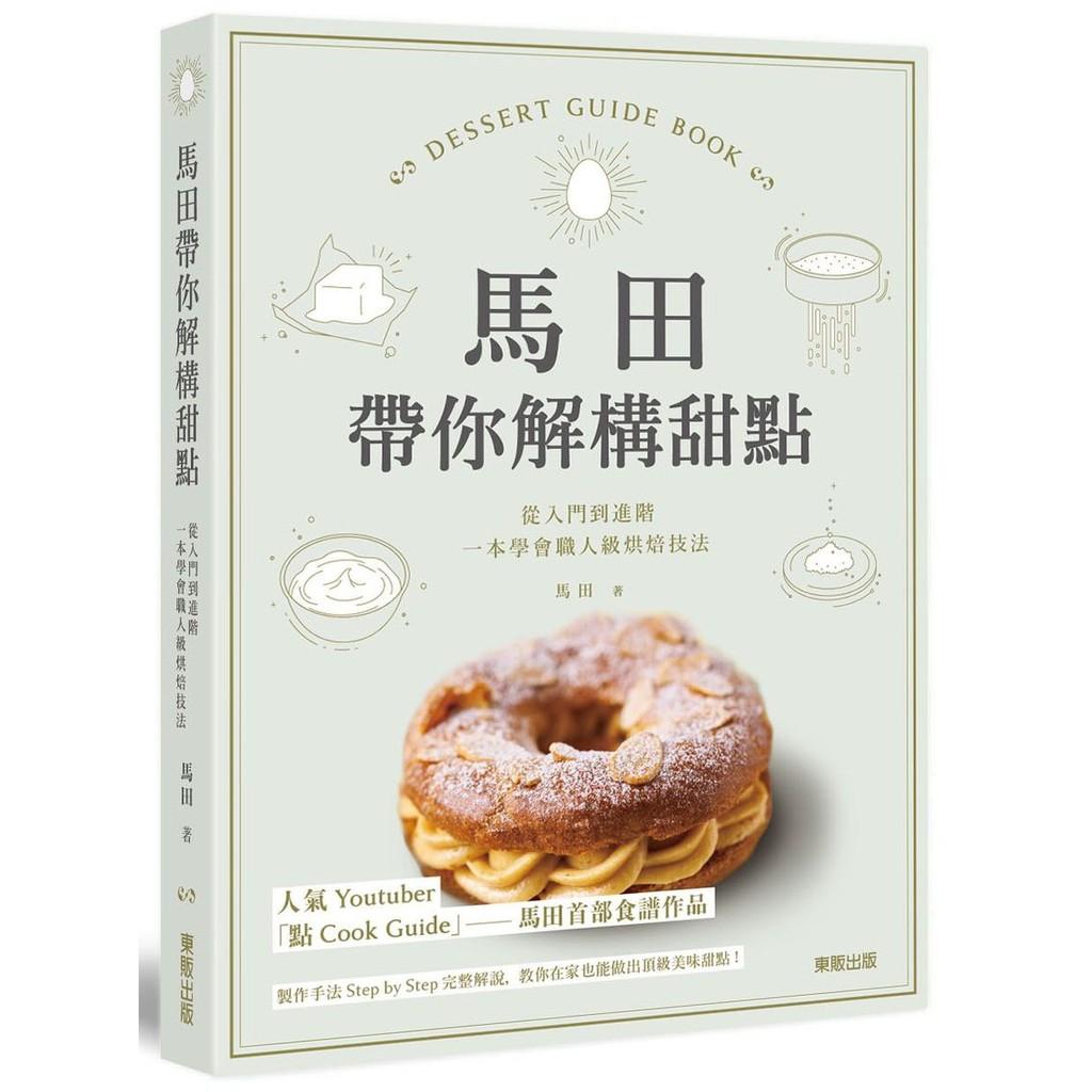 現貨 馬田帶你解構甜點:從入門到進階,一本學會職人級烘焙技法<啃書>