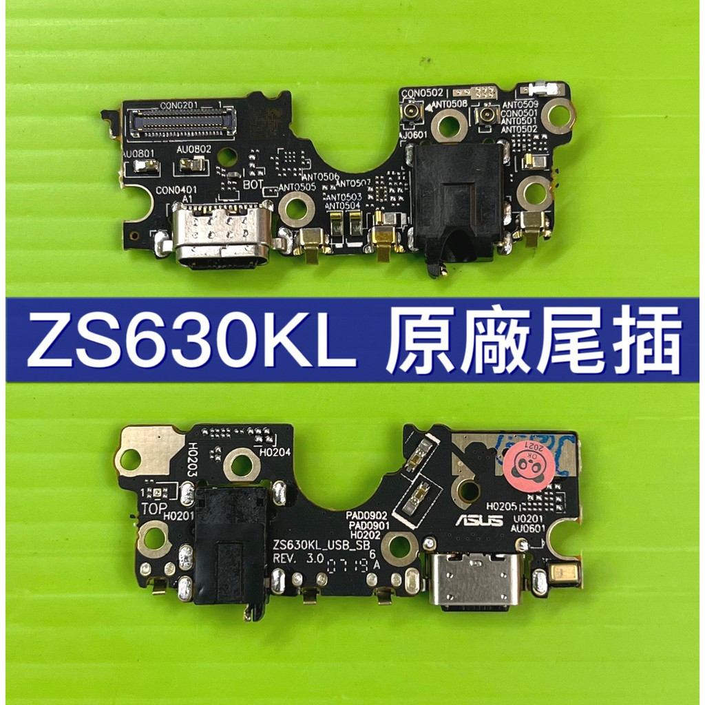 華碩ZS630KL尾插 ZenFone6尾插 原廠維修 充電孔 充電小板 現場維修