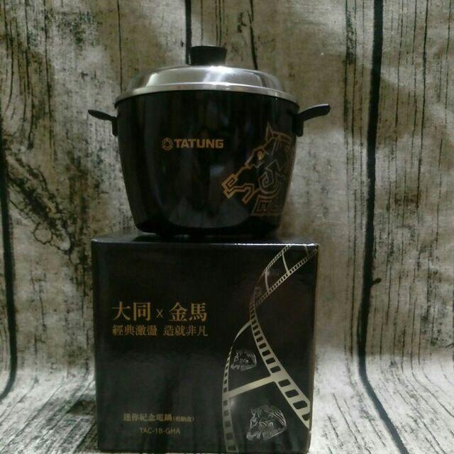 大同小電鍋金馬小電鍋 TAC-1B-GHA 鍋(此商品為裝飾品)