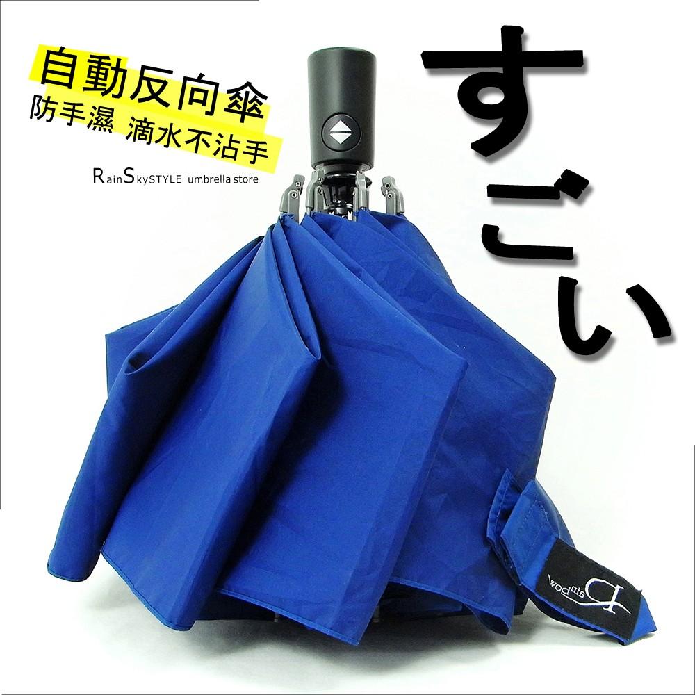 【傘市多】-雨傘-自動反向傘_防手濕-滴水不沾手 /自動傘折傘防曬傘防風傘陽傘洋傘三折傘