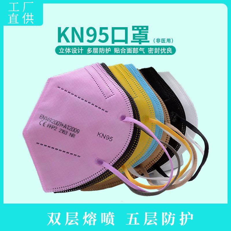 【快速出貨】英文版KN95口罩FFP2標準口罩成人口罩立體防護熔噴布魚嘴型3D 歐盟認證kn95