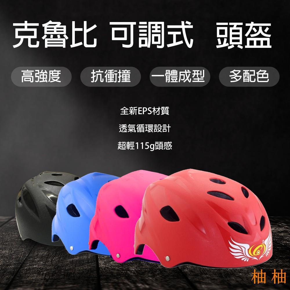 【可調式頭盔】適合兒童到青少年 可依頭型小調整 戰神盔 輪滑帽 安全帽 洞洞帽 頭盔 D00013
