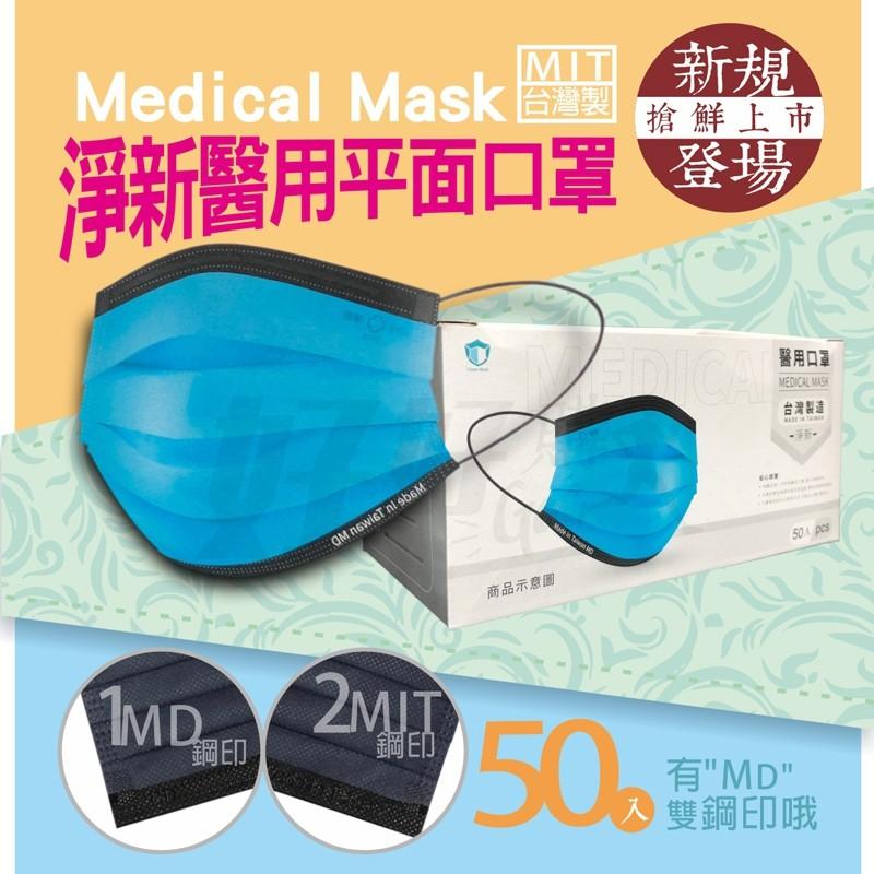 《🛒好好購 便利購物網》淨新醫用口罩 撞色 / 全色口罩 醫療口罩