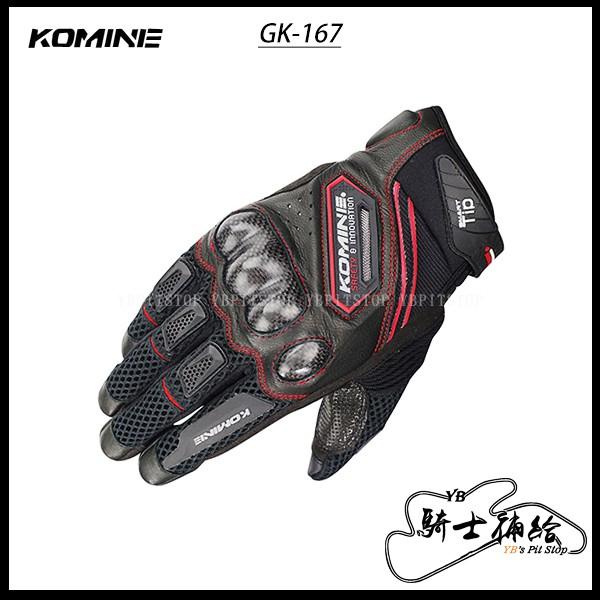 ⚠YB騎士補給⚠ KOMINE GK-167 黑紅 短手套 手套 夏季 碳纖維 防摔 透氣 觸控 GK167