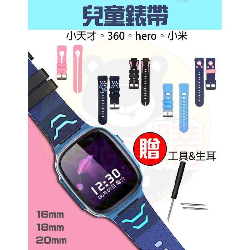 <熊愛購> 錶帶 兒童錶帶 hereu U5 360 8X 9X 小天才 兒童手錶錶帶 智能錶