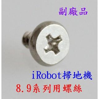 【 8 9系列用  螺絲區】iRobot Roomba機器人掃地機 870 871 880 980 現貨 副廠品 桃園市