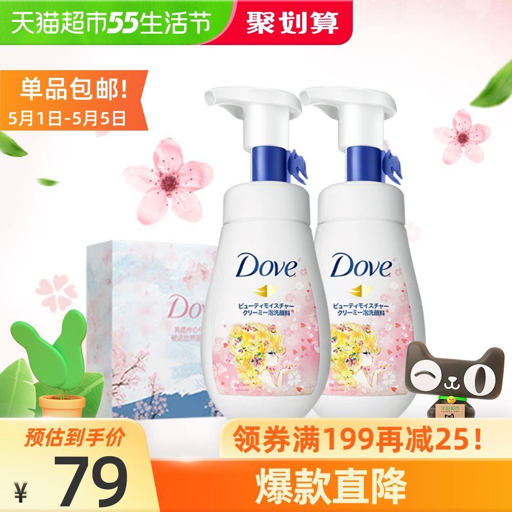 【超定制】多芬洗面乳潔面乳潤澤水嫩潔面泡泡富士山禮盒護膚