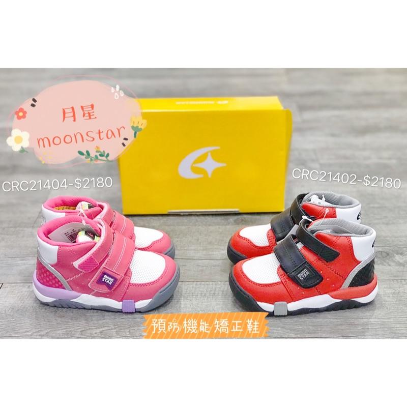 moonSTAR-CRC21404 CRC21402 魔鬼氈 機能鞋 矯正鞋 慢跑鞋 運動鞋 兒童慢跑鞋 兒童運動鞋
