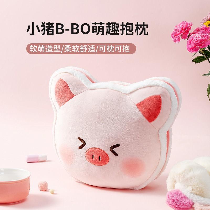 2021新款MINISO名創優品B-BO系列豬豬抱枕床頭靠背玩偶毛絨公仔床上娃娃女