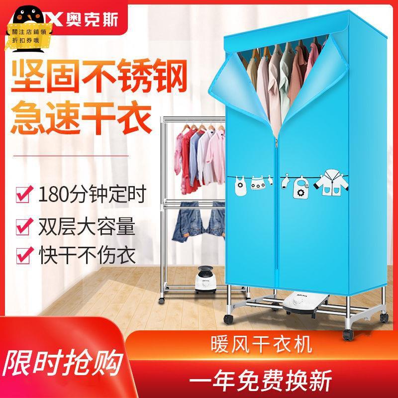奧克斯家用干衣機烘干機速干機衣服寶寶烘衣機衣柜衣服烘干機