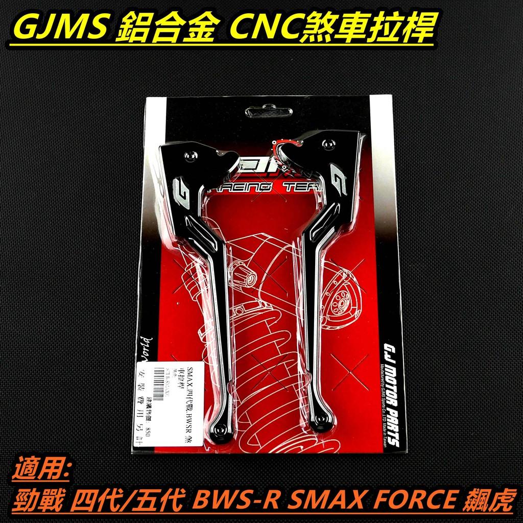 皮斯摩特 GJMS 拉桿 煞車拉桿 G字型 黑色 適用 四代勁戰 四代戰 BWSR SMAX FORCE 彪虎