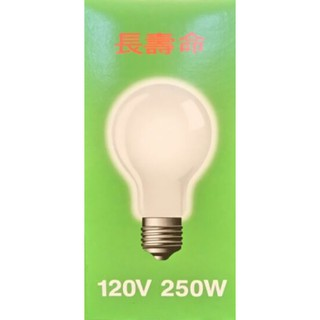 特殊球泡(120V 250W) 工地燈泡 施工燈泡 鎢絲燈泡 傳統燈泡 保溫 孵小雞 暖燈泡 E27 台灣製造