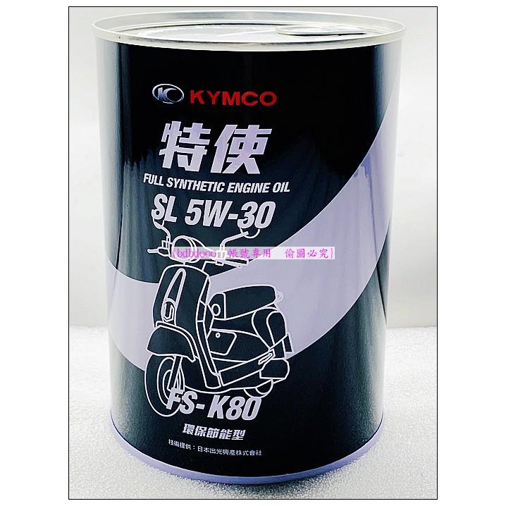 KYMCO 光陽原廠 特使機油 FS-K80 全合成機油 5W30 SL MANY VJR 0.8L