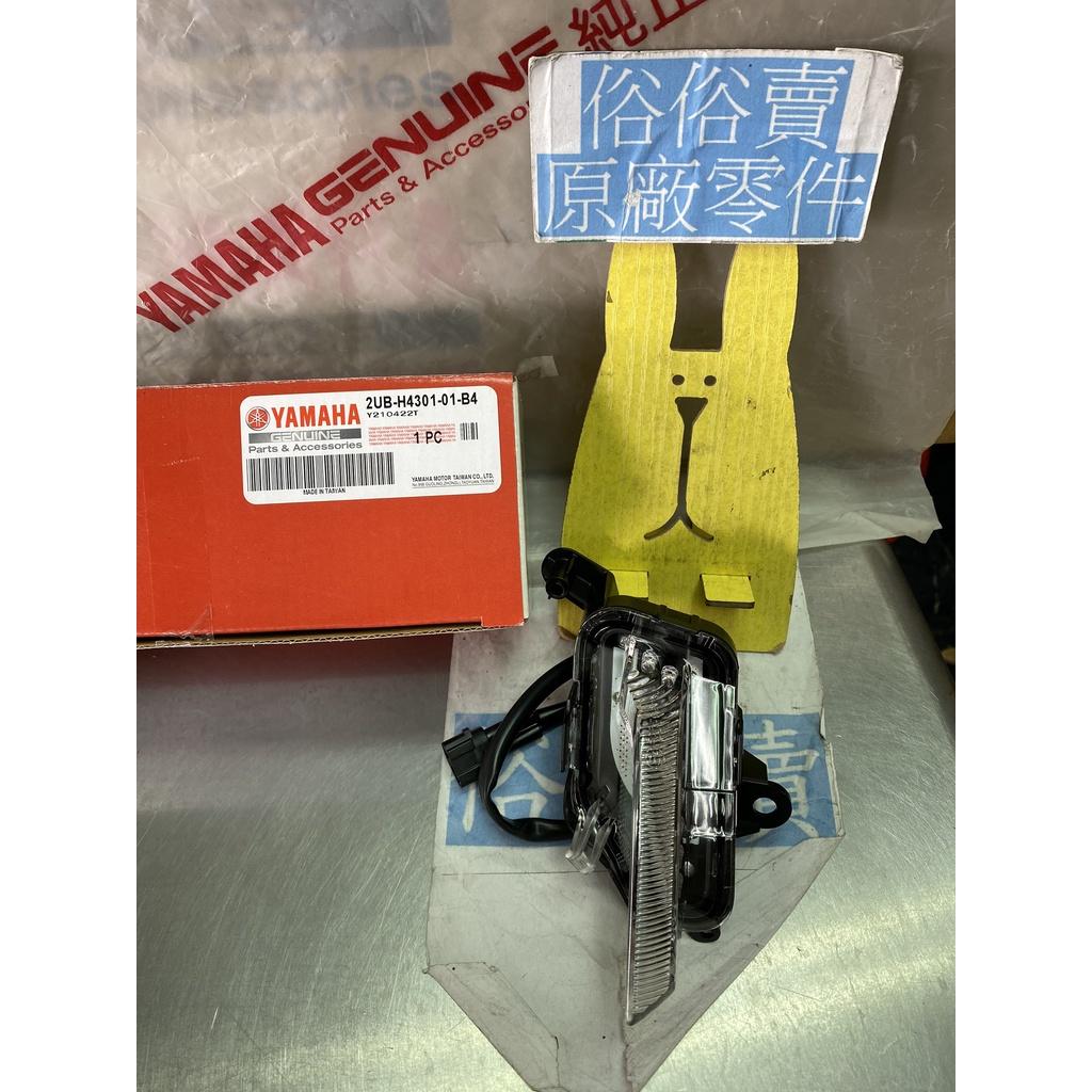 俗俗賣YAMAHA山葉原廠 標示燈總成1 黃光 左邊 四代 新勁戰 日行燈 小燈組 料號:2UB-H4301-01-B4