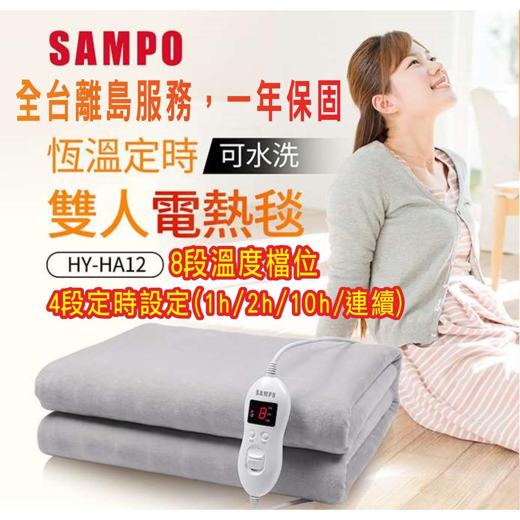 🌈🌞🔥先問再下標雙人電熱毯【SAMPO 聲寶】HY-HA12 可機洗法蘭絨電毯 冬季熱銷商品