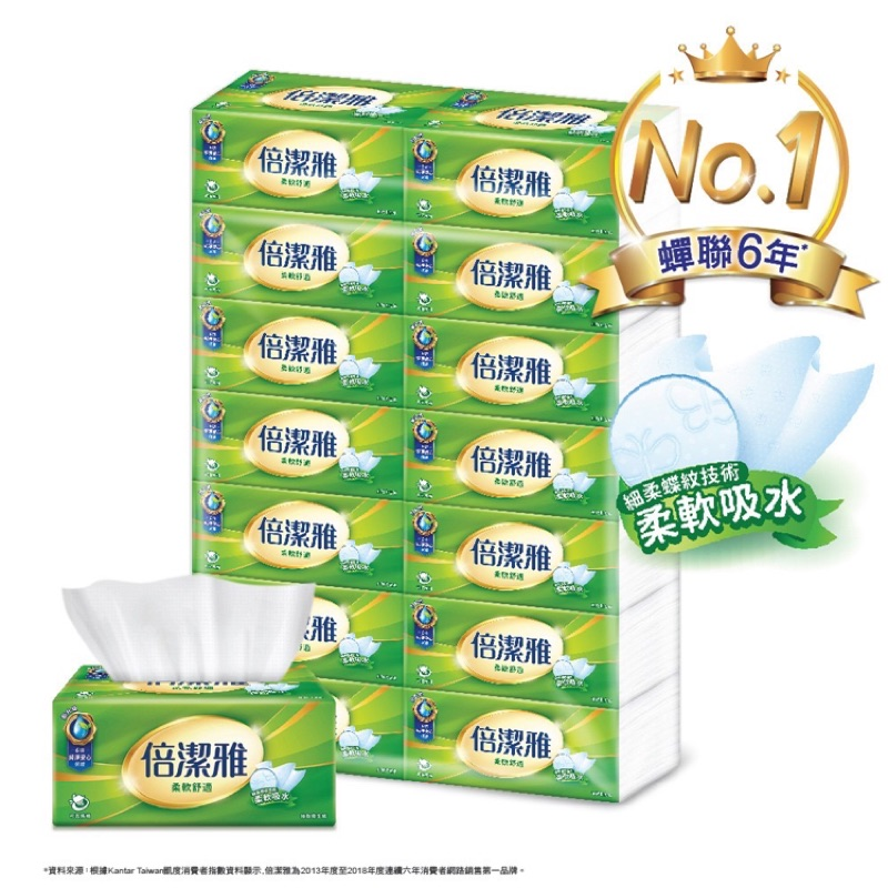 倍潔雅柔軟舒適抽取式衛生紙150抽 80包