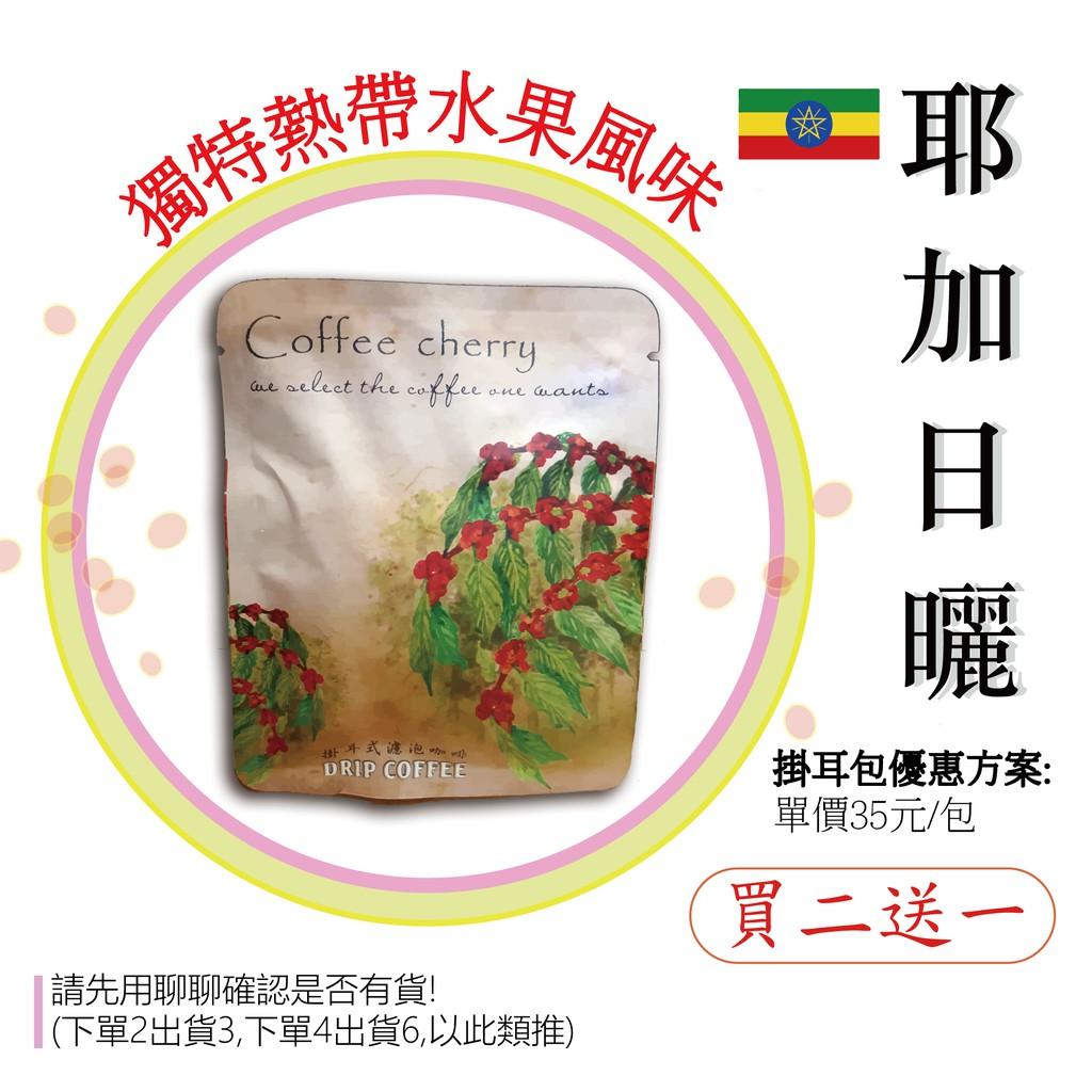 【北投八豆咖啡】耶加雪菲日曬一級 掛耳包/濾掛咖啡