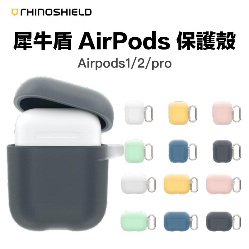[現貨送充電線] 犀牛盾 AirPods 保護殼 airpods 1/2/pro 三代 二代 保護套 防摔殼 上蓋