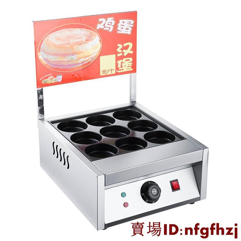 思博詩電熱雞蛋漢堡機 商用漢堡爐九孔車輪餅機 肉蛋堡機 紅豆餅機器