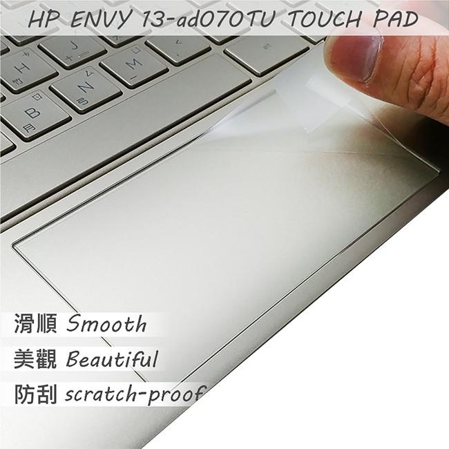 【Ezstick】HP Envy 13 13-ad070TU TOUCH PAD 觸控板 保護貼