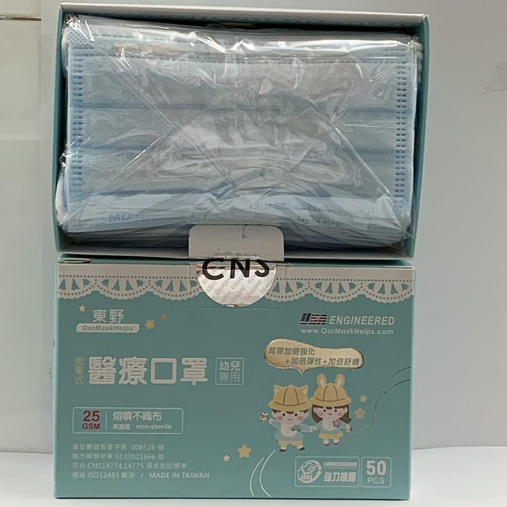 東野 醫用口罩 幼兒平面口罩 50入/盒 幼幼口罩