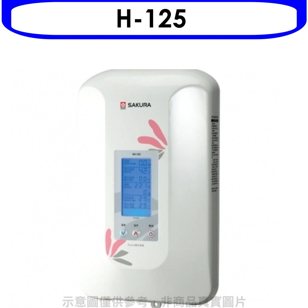櫻花 即熱式數位恆溫瞬熱式電熱水器(與H125同款)熱水器瞬熱式H-125 廠商直送