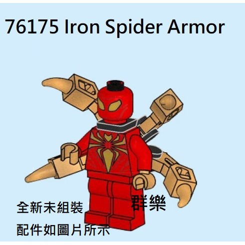 【群樂】LEGO 76175 人偶 Iron Spider Armor 現貨不用等