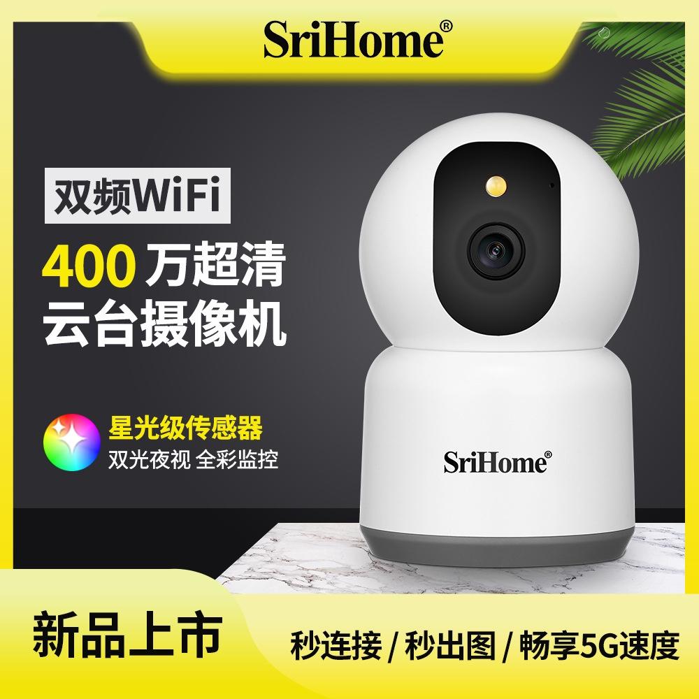 SriHome400萬無線高清監控攝像頭支持5g雙頻wifi家室內寵物攝像機