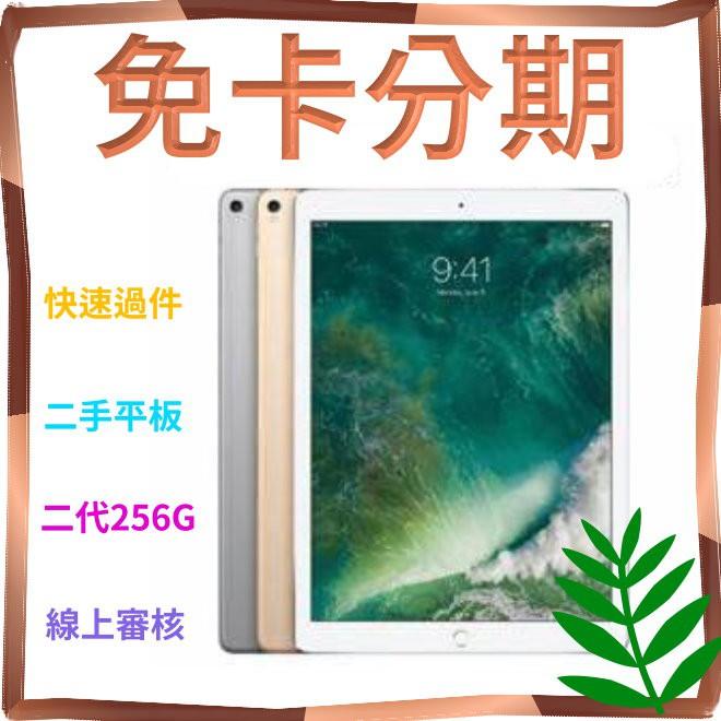二手★無卡分期/免卡分期/快速過件/全台最低★APPLE iPad Pro 12.9吋 二代 256G