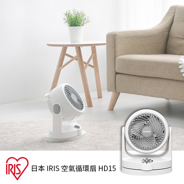 [阿軒精選]日本IRIS HD15 空氣循環扇 PCF-HD15