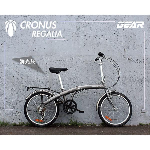 CRONUS 20吋6速SHIMANO海豚車架折疊車_Regalia(消光灰)