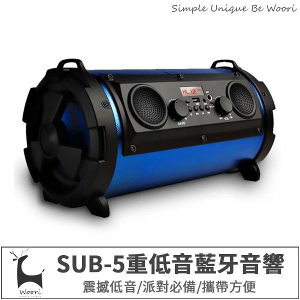 SUB-5 5吋智能藍芽喇叭 藍芽喇叭/藍牙音箱/智能喇叭/工地音箱/重低音喇叭/重低音音響/戶外音響