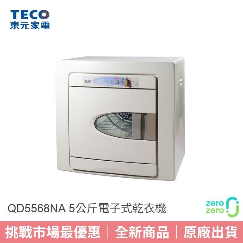 【TECO東元】5公斤電子式乾衣機 QD5568NA 舊換新7折起