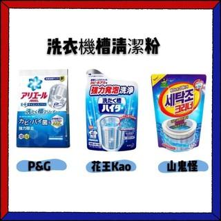 強力分解【DC】日本 P&G ARIEL 活性酵素 洗衣槽 除臭清潔劑250g 山鬼怪 強力分解污漬 洗滌衣物 台北市