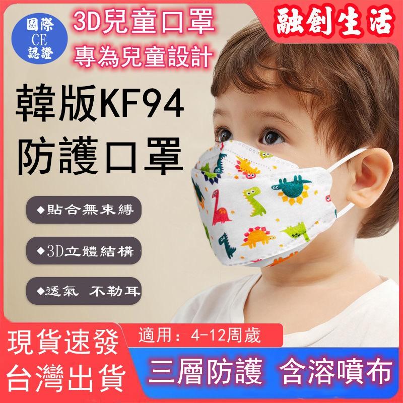 【融創】韓國 4D口罩 兒童口罩 KF94口罩 50入 卡通口罩 立體口罩 口罩 4-12歲 防塵口罩 醫用口罩 幼1