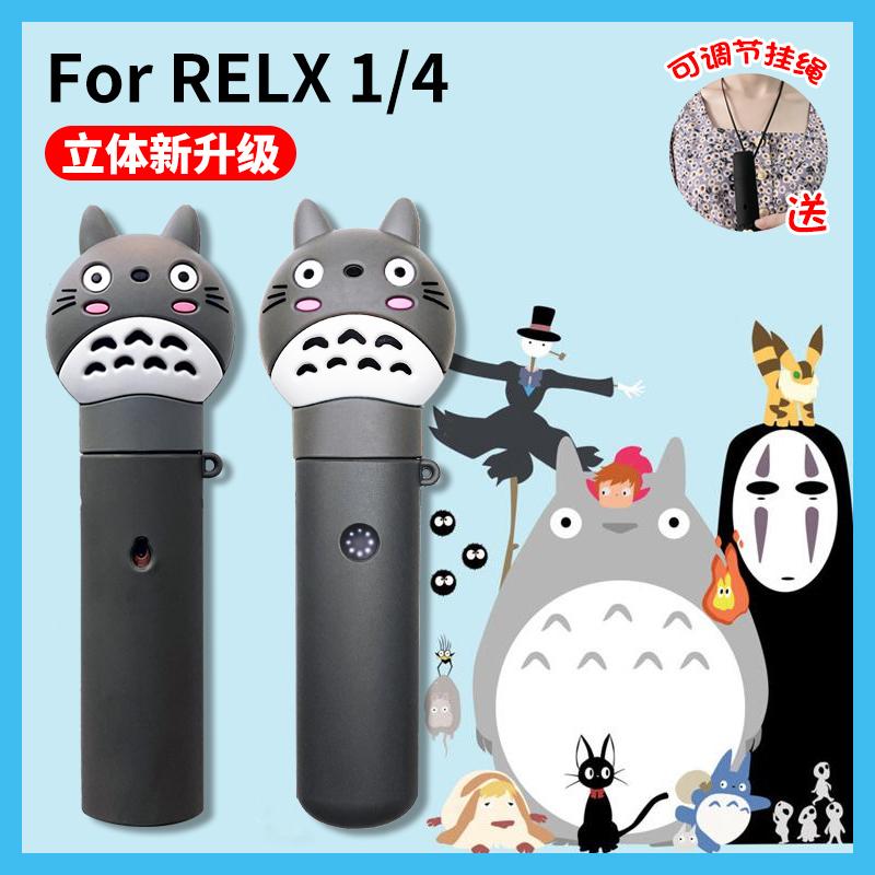RELX悅刻主機煙桿1代硅膠保護套 relx卡通龍貓掛繩軟殼套