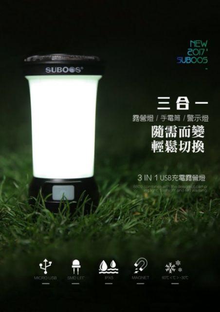☆貓頭鷹露營生活館☆suboos薩博思三合一USB充電露營燈 手電筒 勿下單