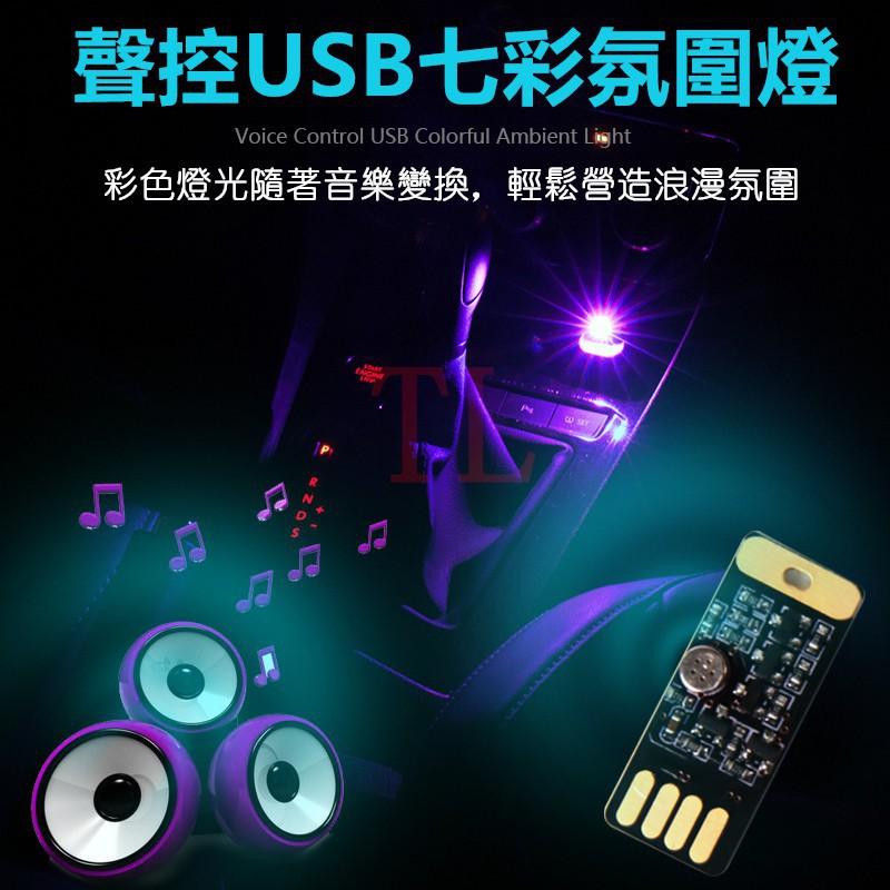 免運汽車led氛圍燈 USB車內七彩音樂聲控燈 車載內裝飾燈 通用氣氛燈免改裝 車內照明裝飾燈 USB氣氛燈 閃爍燈