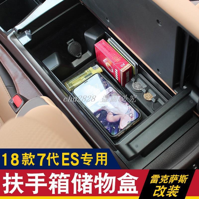 18款進口淩誌Lexus  es200中央儲物盒es260ES300h扶手箱收納置物盒es改裝