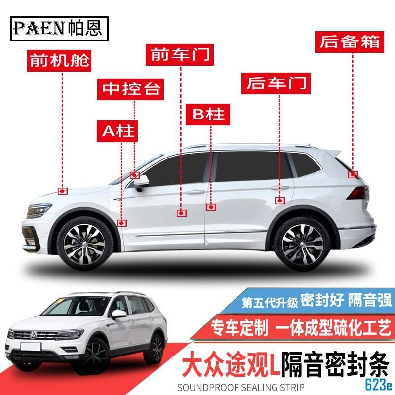 VW New Tiguan 系列 適用 隔音條 全車隔音套組 汽車隔音條 車門隔音 防塵 防撞膠條#623e