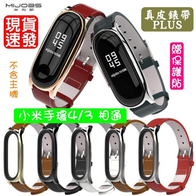 小米手環5 小米手環4 真皮 小米手環3 米布斯 真皮腕帶 相通錶帶 替換腕帶 真皮錶帶 小米手環三 替換錶帶 皮帶手環