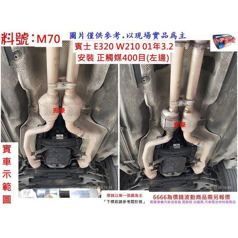 賓士 BENZ E320 W210 01年3.2 左邊 正觸媒 消音器 排氣管 消臭味 減少汽油 廢氣味道 料號 M70