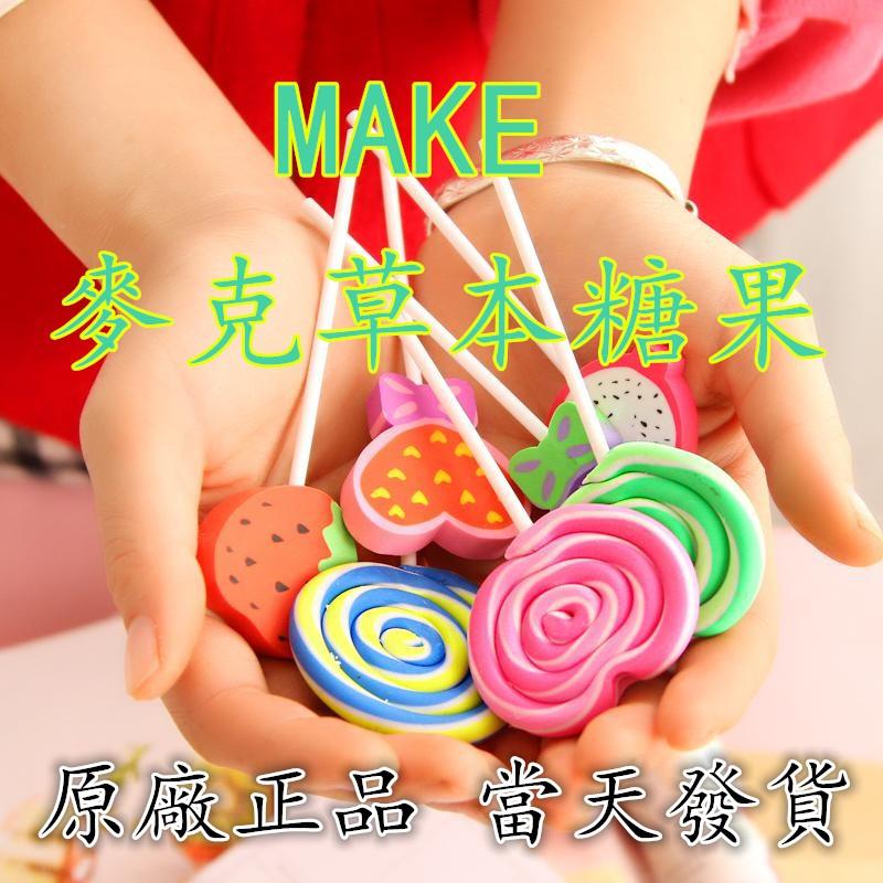 批發【保證正品】MAKE 麥克草本 透明 發光糖果 RELX一代通用 悅刻專用糖果(一盒三入 通用一代)SP2 LANA