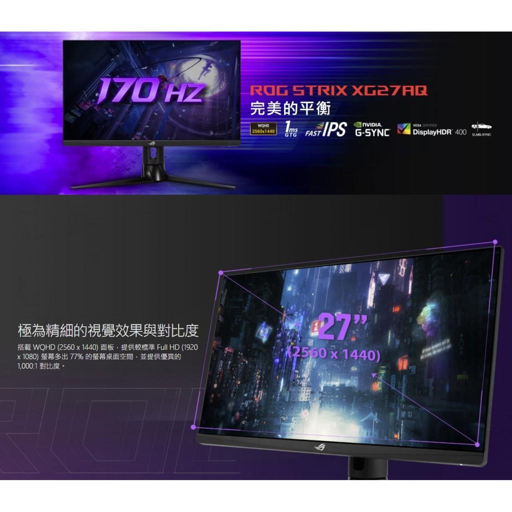 【宅配免運】ASUS ROG Strix XG27AQ 27型 170Hz G-SYNC 電競螢幕下標前先與賣家確認貨量