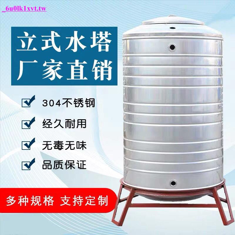 熱銷#304不銹鋼水箱儲水桶立式加厚水塔家用太陽能樓頂蓄水儲水罐罐