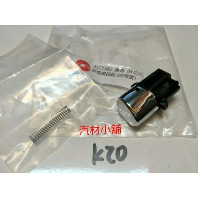 汽材小舖 新品 ACCORD 03- 雅哥七代 K20 排檔頭 排檔頭按鈕 排檔頭按鍵 另有 PREMIO