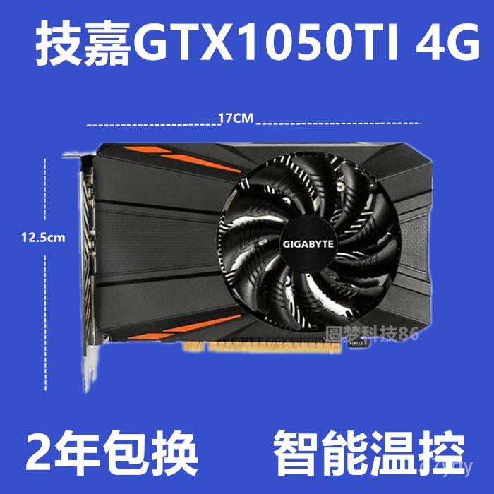 【電競】拆機技嘉GTX1050TI 4G 1050 2G單風扇 短卡電腦遊戲顯卡吃雞 1063