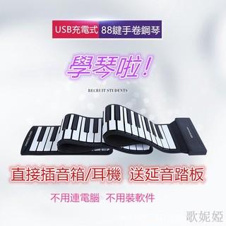 手卷鋼琴88鍵 加厚專業版MIDI軟鍵盤 折疊模擬成人練習 便攜式電子琴