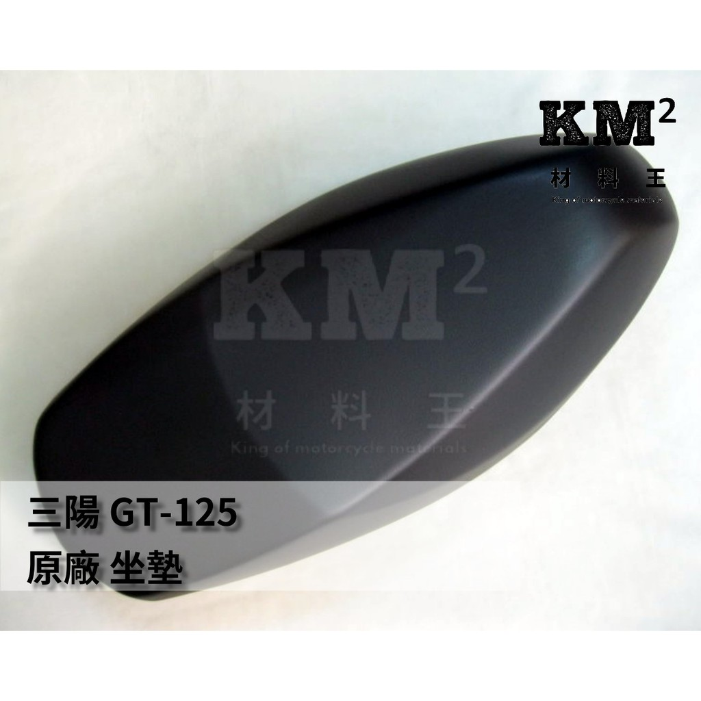 材料王*三陽 GT 125.GT125.GT Super2.風動 125.GT 150.H4C 原廠 坐墊.椅墊.座椅*
