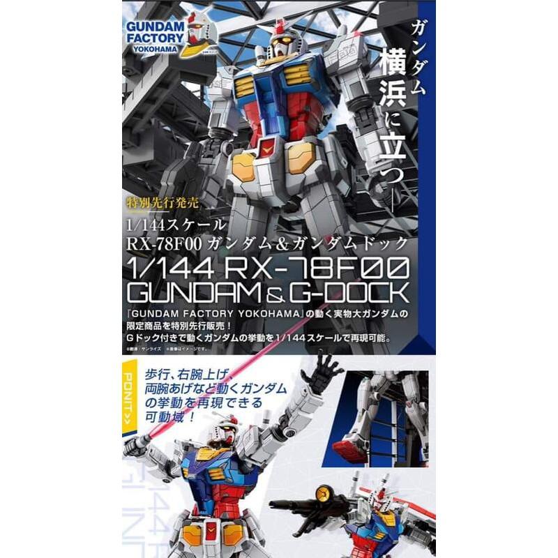現貨 日版限定 橫濱 1/144 RX-78F00 + 格納庫 橫濱 站立 鋼彈 初鋼 紀念 東京奧運